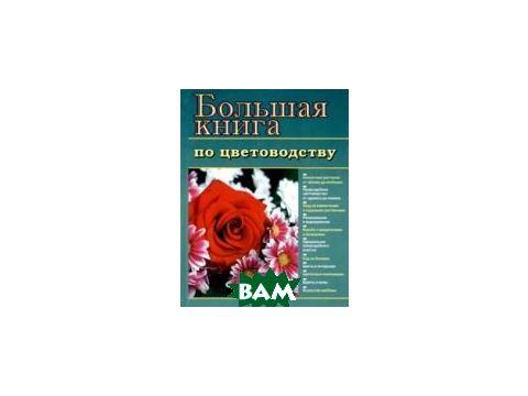 Большая книга по цветоводству