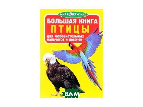 Большая книга. Птицы