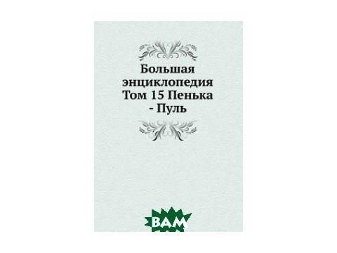 Большая энциклопедия. Том 15 Пенька - Пуль