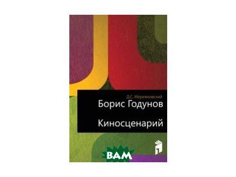 Борис Годунов. Киносценарий
