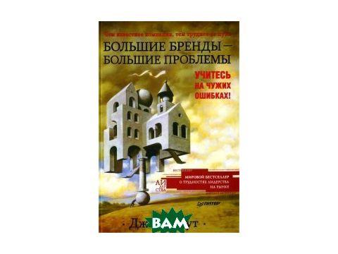 Большие бренды   большие проблемы ISBN 978-5-459-01544-7 Киев