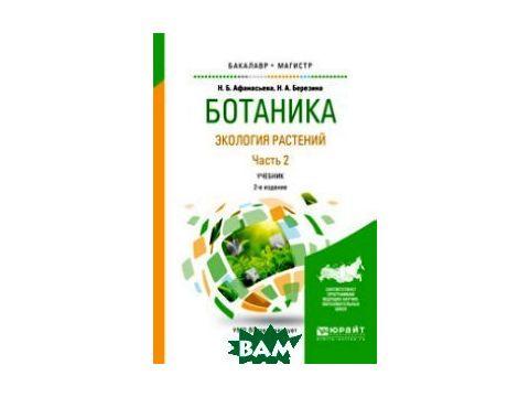 Ботаника. Экология растений в 2-х частях. Часть 2. Учебник для бакалавриата и магистратуры
