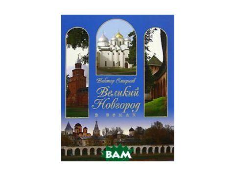 Великий Новгород в веках