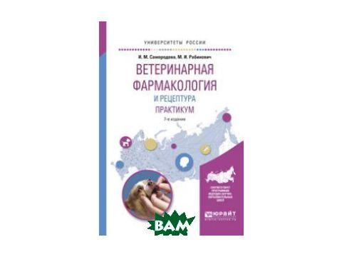 Ветеринарная фармакология и рецептура. Практикум. Учебное пособие для вузов