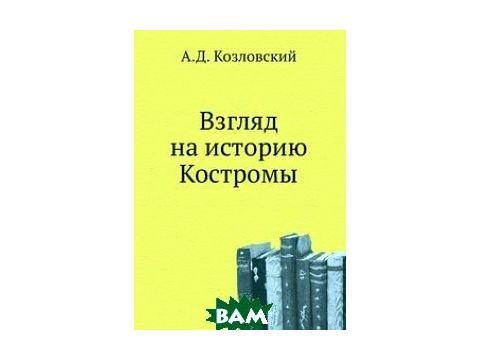 Взгляд на историю Костромы
