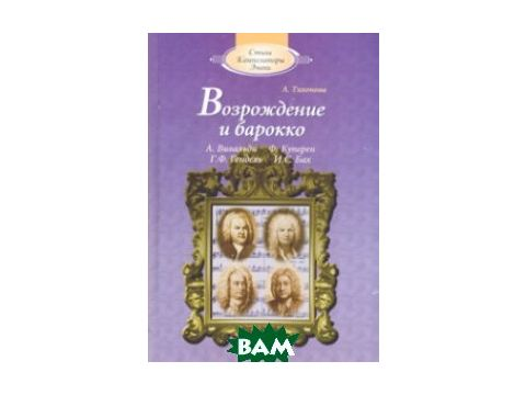 Возрождение и барокко (+ Audio CD) Киев