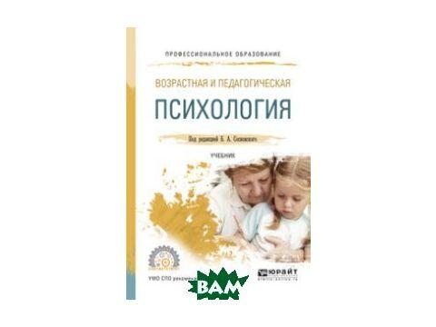 Возрастная и педагогическая психология. Учебник для СПО
