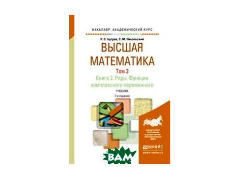 Высшая математика в 3-х томах. Том 3. В 2-х книгах. Книга 2. Ряды. Функции комплексного переменного. Учебник для академического бакалавриата