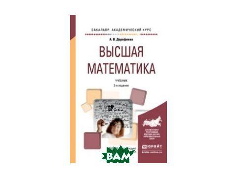Высшая математика. Учебник для академического бакалавриата