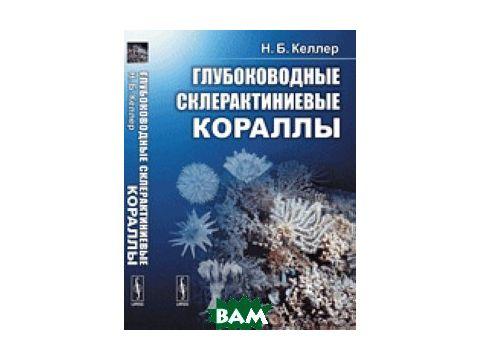 Глубоководные склерактиниевые кораллы