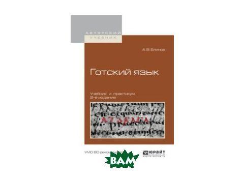 Готский язык. Учебник и практикум для академического бакалавриата