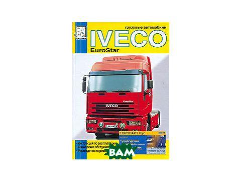 Грузовые автомобили IVECO EuroStar. Инструкция по эксплуатации. Техническое обслуживание. Руководство по ремонту