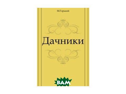 Дачники (изд. 2011 г. )