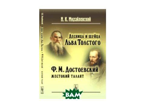 Десница и шуйца Льва Толстого. Ф.М. Достоевский - жестокий талант