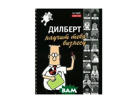 Дилберт научит тебя бизнесу / Dilbert Gives You the Business