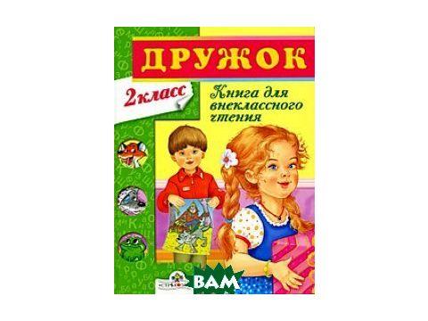 Дружок. Книга для внеклассного чтения. 2 класс Киев