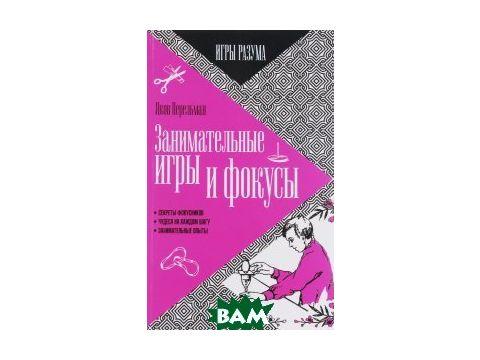 Занимательные игры и фокусы Киев