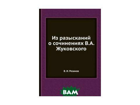 Из разысканий о сочинениях В.А. Жуковского