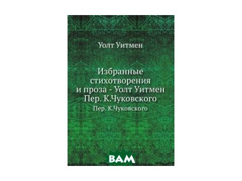 Избранные стихотворения и проза - Уолт Уитмен