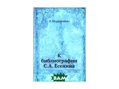 К библиографии С.А. Есенина