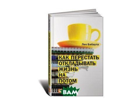 Как перестать откладывать жизнь на потом Киев