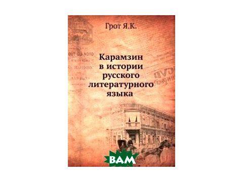 Карамзин в истории русского литературного языка