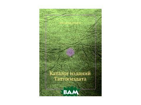 Каталог изданий Татгосиздата