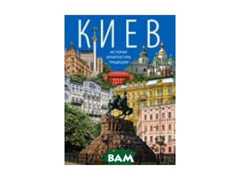 Киев - история, архитектура, традиции Киев