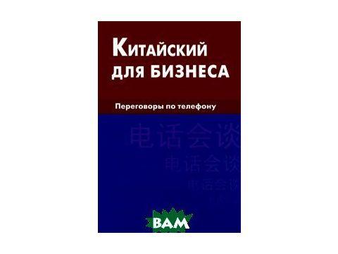 Китайский для бизнеса. Переговоры по телефону Киев
