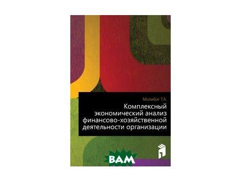 Комплексный экономический анализ финансово-хозяйственной деятельности организации