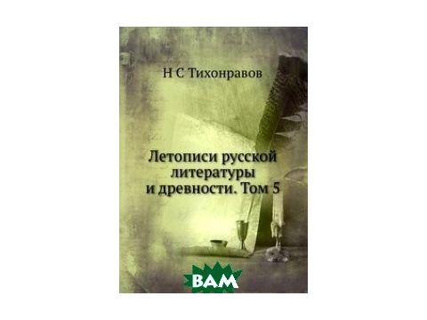 Летописи русской литературы и древности. Том 5