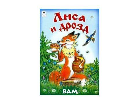 Лиса и дрозд (русские народные сказки) Киев