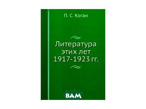 Литература этих лет 1917-1923 гг.