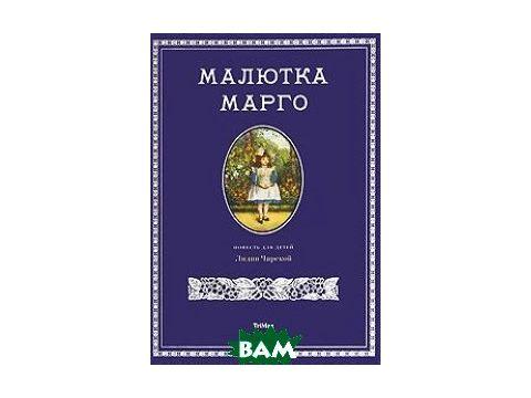 Малютка Марго Киев