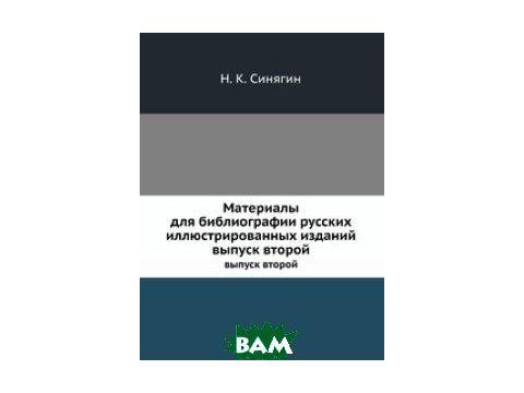 Материалы для библиографии русских иллюстрированных изданий