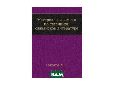 Материалы и замеки по старинной славянской литературе