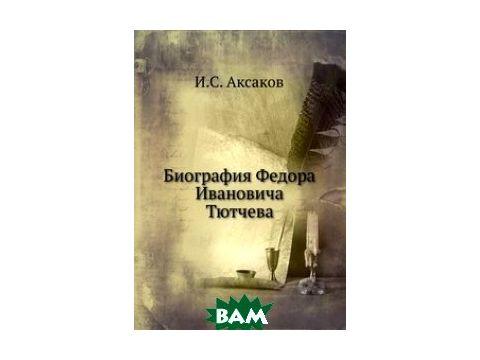 Биография Федора Ивановича Тютчева