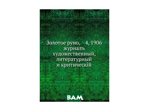 Золотое руно, 4, 1906. журналъ художественный, литературный и критическiй