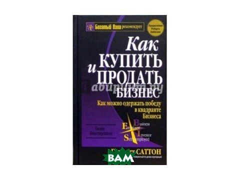 Как купить и продать бизнес / How to Buy and Sell a Business: How You Can Win in the Business Quadrant Киев