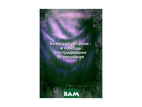 Киевский сборник : в помощь пострадавшим от неурожая