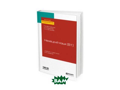 Немецкий язык (B1). Учебник и практикум для академического бакалавриата Киев