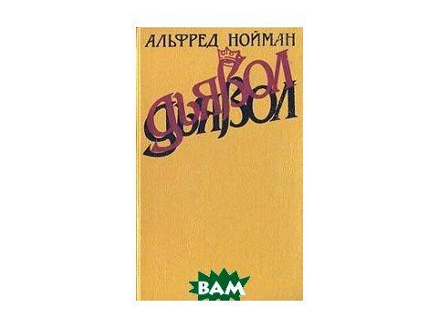 Дьявол (изд. 1992 г. ) Киев