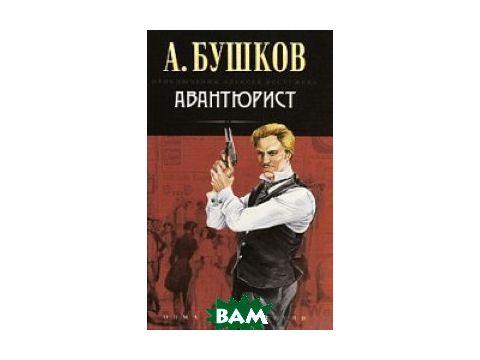 Авантюрист Киев