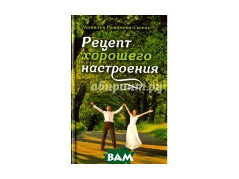 Рецепт хорошего настроения Киев