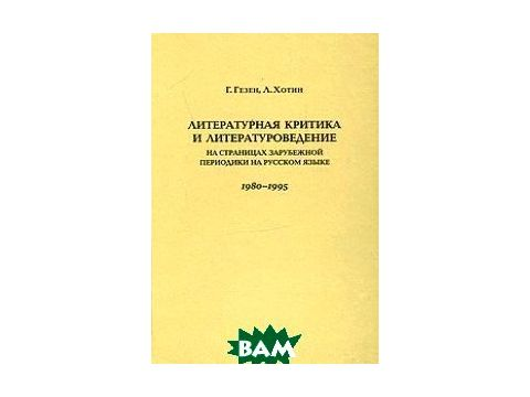 Словарь пословиц и поговорок о море Киев