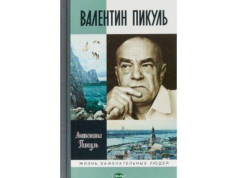 Валентин Пикуль