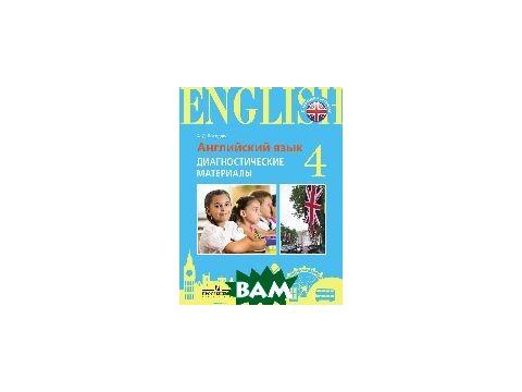 Английский язык. 4 класс. Диагностические материалы. Учебное пособие для общеобразовательных орг.