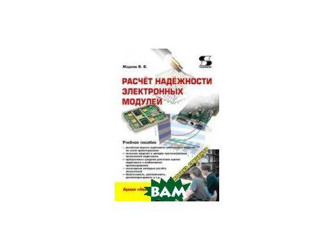 Расчёт надёжности электронных модулей. Научное издание Киев
