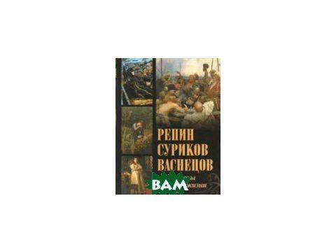 Репин, Суриков, Васнецов. Летописцы русской жизни Киев
