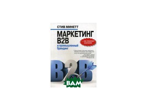 Маркетинг B2B и промышленный брендинг Киев